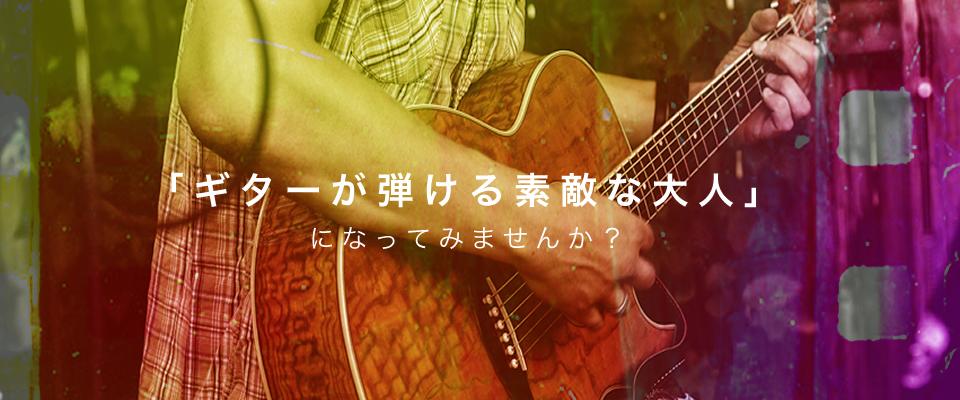 A&E ギター教室